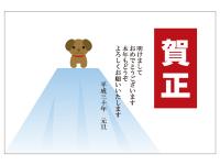 戌と富士山の年賀状はがきテンプレート