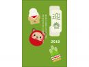 「迎春」と戌のだるまの年賀状はがきテンプレート
