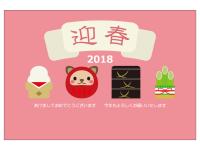 「迎春」と戌のだるまの年賀状はがきテンプレート02