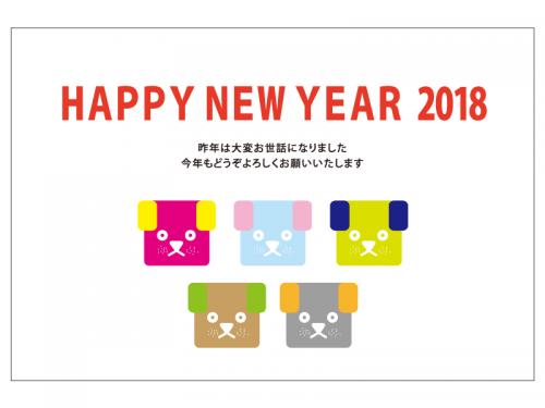 かわいいブロック風な戌の2018年・年賀状はがきテンプレート
