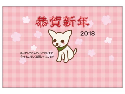 かわいい戌と「恭賀新年」の年賀状はがきテンプレート