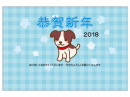 かわいい戌と「恭賀新年」の年賀状はがきテンプレート02