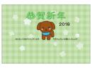 かわいい戌と「恭賀新年」の年賀状はがきテンプレート03