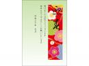 「迎春」と梅の年賀状はがきテンプレート