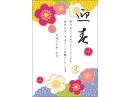 「迎春」と梅の年賀状はがきテンプレート02