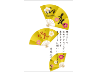 「迎春」と金の扇子の年賀状はがきテンプレート