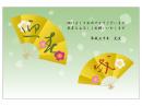 「迎春」と金の扇子の年賀状はがきテンプレート02