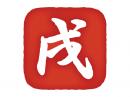 スタンプ風の「戌」の文字年賀イラスト