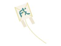 「戌」の凧の年賀状イラスト