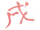 「戌」の文字の年賀イラスト