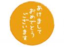筆で書いた「あけましておめでとうございます」の文字の年賀状イラスト02