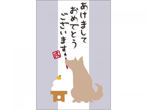 犬のシルエットの2018年・年賀状はがきテンプレート02