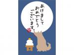 犬のシルエットの年賀状はがきテンプレート03