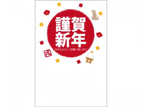 梅・鏡餅・犬と謹賀新年の年賀状はがきテンプレート