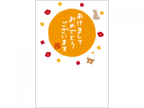 梅・鏡餅・犬の年賀状はがきテンプレート