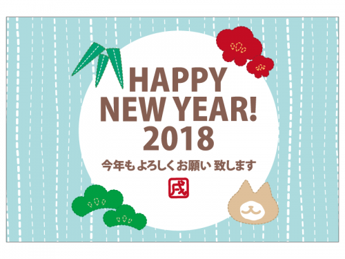 戌年の梅と松の「謹賀新年」のシンプル年賀状はがきテンプレート