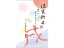 パステル調の「戌」の文字の年賀状はがきテンプレート