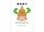 かわいい猪の盆栽の年賀状はがきテンプレート
