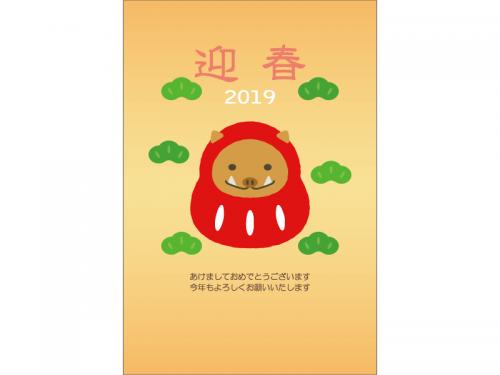迎春と猪のだるまの年賀状はがきテンプレート