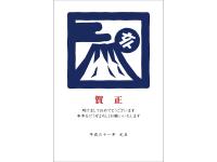 スタンプ風の富士山と「亥」のスタンプ風の年賀状はがきテンプレート