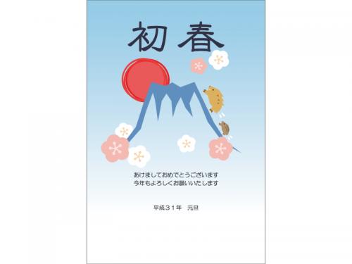 富士山と猪の年賀状はがきテンプレート