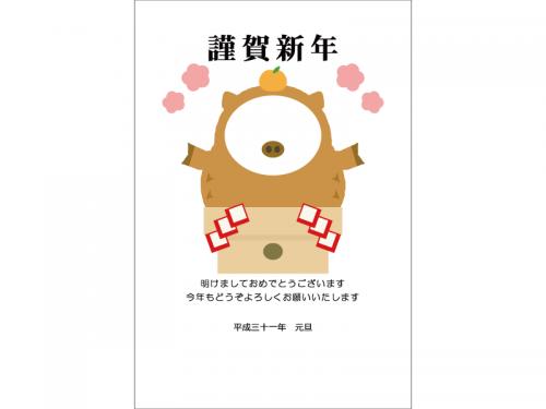 鏡餅の猪の写真フレーム年賀状はがきテンプレート