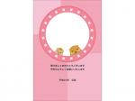 かわいい猪の丸型の写真フレーム年賀状はがきテンプレート