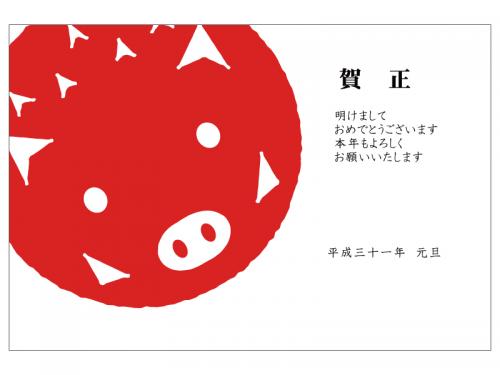 まん丸い猪の年賀状はがきテンプレート