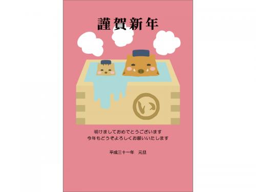 升のお風呂に入ったかわいい猪の年賀状はがきテンプレート