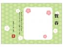 「賀春」と桜の写真フレーム年賀状はがきテンプレート
