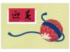 「迎春」と毬(まり)のシンプルな年賀状はがきテンプレート