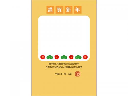 松と梅の写真フレーム年賀状はがきテンプレート