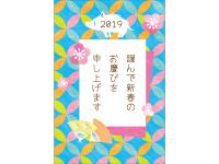 カラフルな七宝パターンと猪の年賀状テンプレート