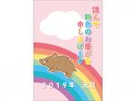 猪と虹の年賀状テンプレート