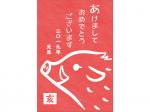 版画風の猪の年賀状テンプレート