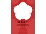 大きな梅の写真フレーム年賀状はがきテンプレート