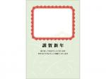 梅の枠の写真フレーム年賀状はがきテンプレート